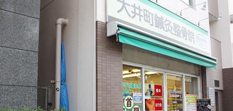 大井町駅から徒歩3分