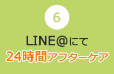 LINE@にて24時間アフターケア
