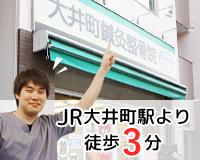 JR大井町駅より徒歩3分